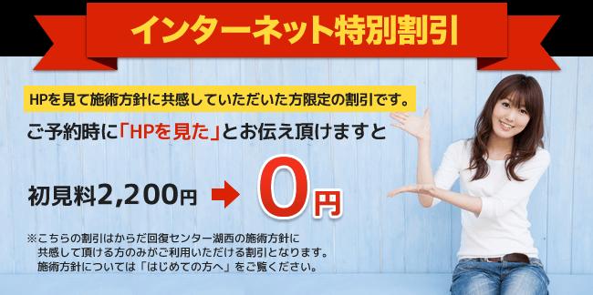 ホームページからお問い合わせいただいた方に初見料2000円を無料で!